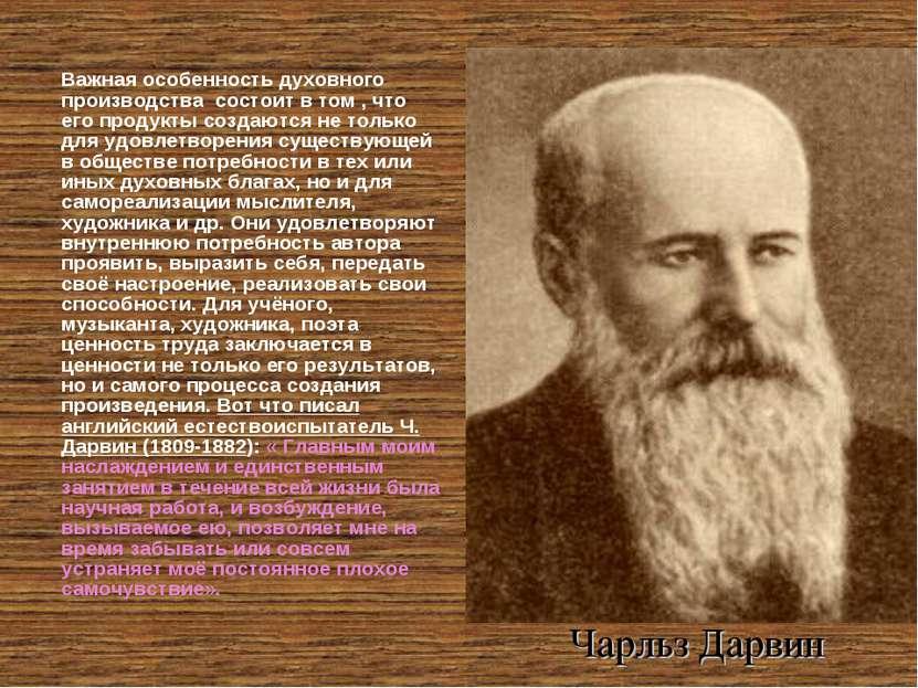 Важная особенность духовного производства состоит в том , что его продукты со...