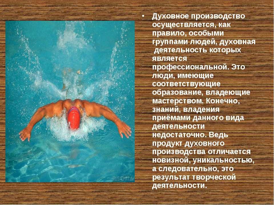 Духовное производство осуществляется, как правило, особыми группами людей, ду...