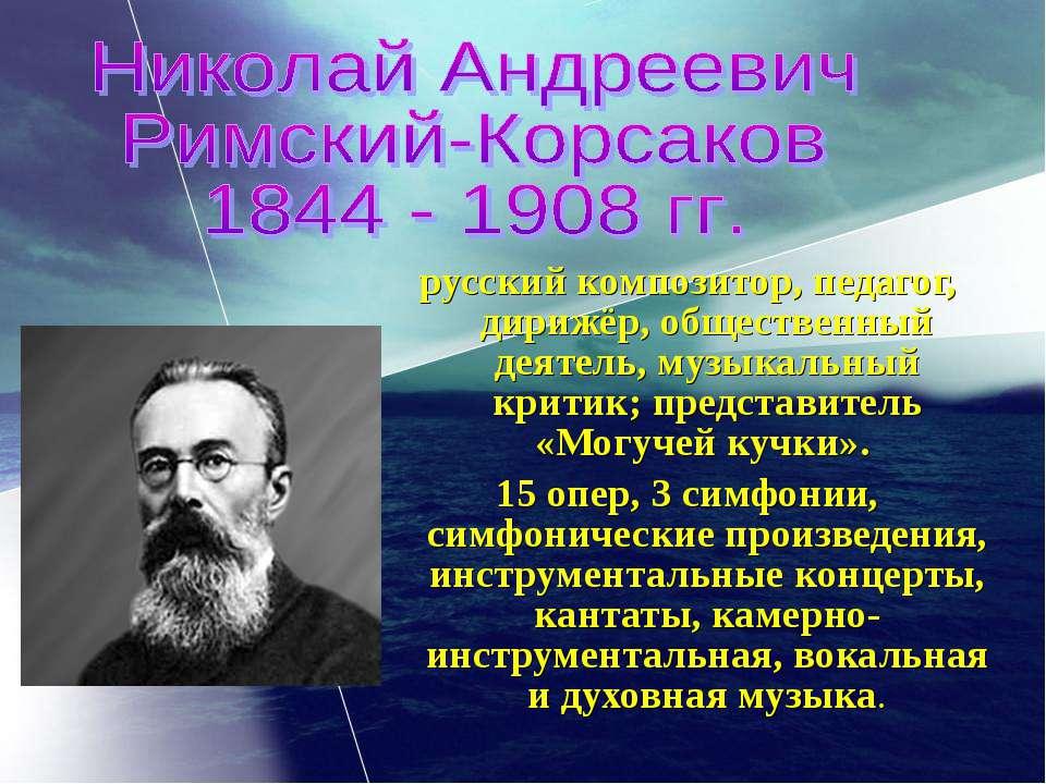 русский композитор, педагог, дирижёр, общественный деятель, музыкальный крити...