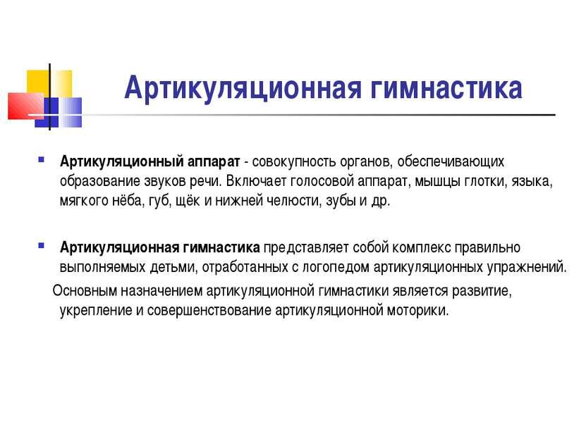 Артикуляционная гимнастика Артикуляционный аппарат - совокупность органов, об...