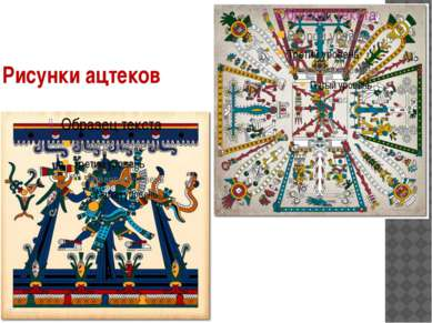 Рисунки ацтеков