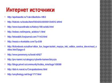 Интернет источники http://apehasotki.ru/?cat=5&article=1853 http://historic.r...