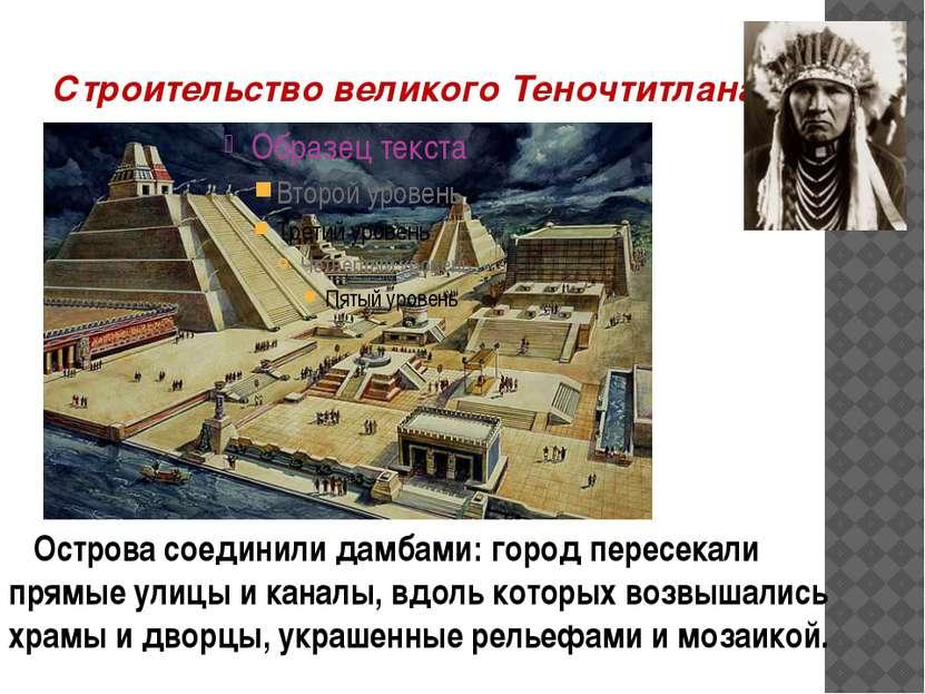 Строительство великого Теночтитлана Острова соединили дамбами: город пересека...