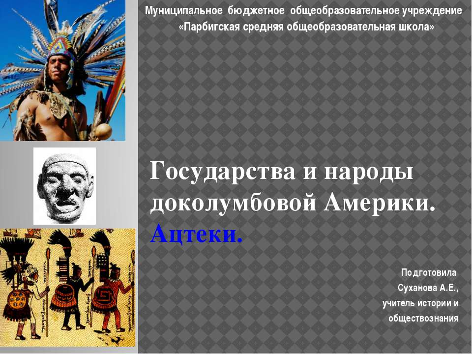 Государства и народы доколумбовой Америки. Ацтеки. Подготовила Суханова А.Е.,...