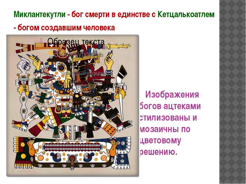 Миклантекутли - бог смерти в единстве с Кетцалькоатлем - богом создавшим чело...