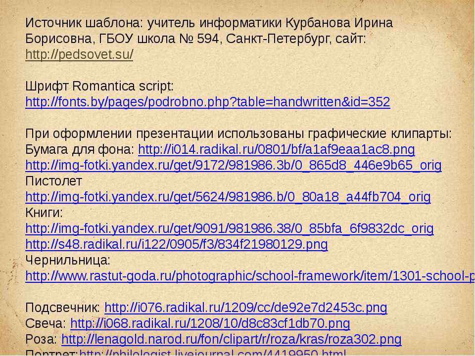 Источник шаблона: учитель информатики Курбанова Ирина Борисовна, ГБОУ школа №...