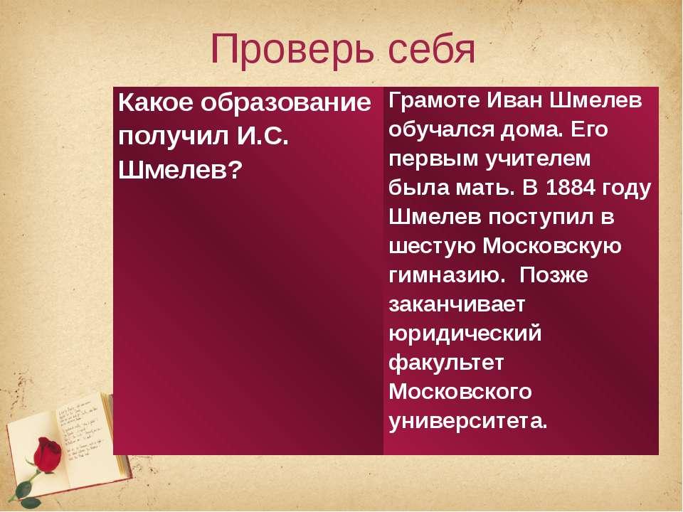 Проверь себя Какое образование получил И.С. Шмелев? Грамоте Иван Шмелев обуча...