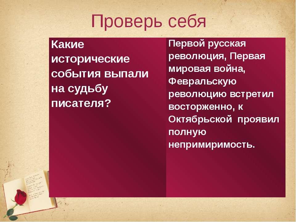 Проверь себя Какие исторические события выпали на судьбу писателя? Первой рус...