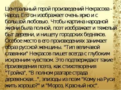 Центральный герой произведений Некрасова - народ. Его он изображает очень ярк...