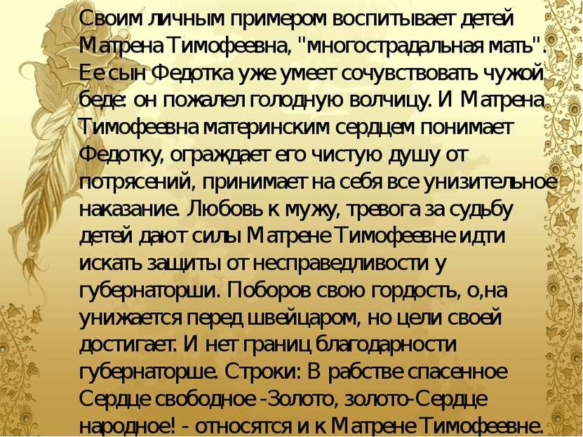 """Своим личным примером воспитывает детей Матрена Тимофеевна, """"многострадальная..."""