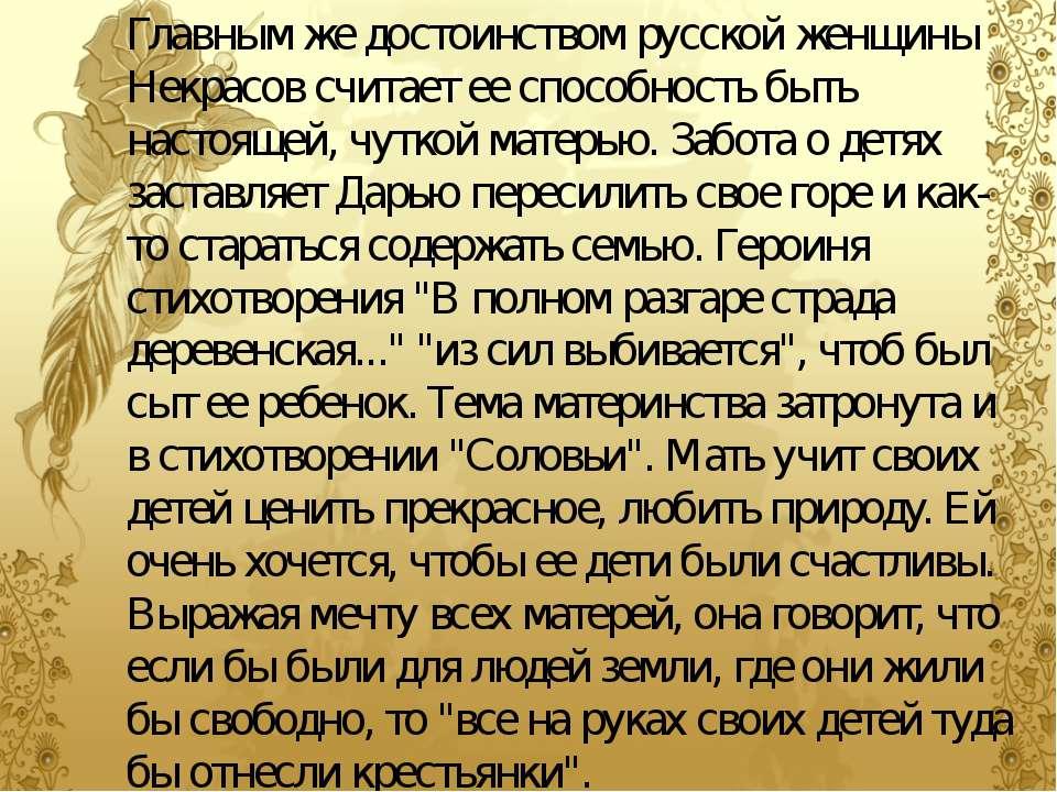 Главным же достоинством русской женщины Некрасов считает ее способность быть ...