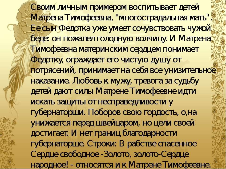 """Презентация """"Как представлена тема женской доли в лирике Н.А. Некрасова"""" - скачать бесплатно"""