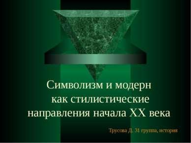 Символизм и модерн как стилистические направления начала XX века Трусова Д. 3...