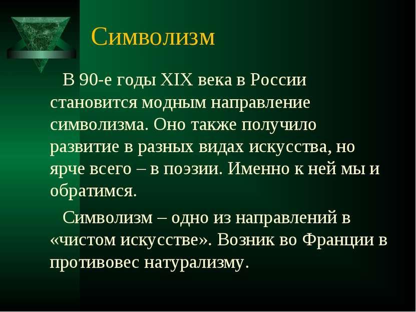 Символизм В 90-е годы XIX века в России становится модным направление символи...
