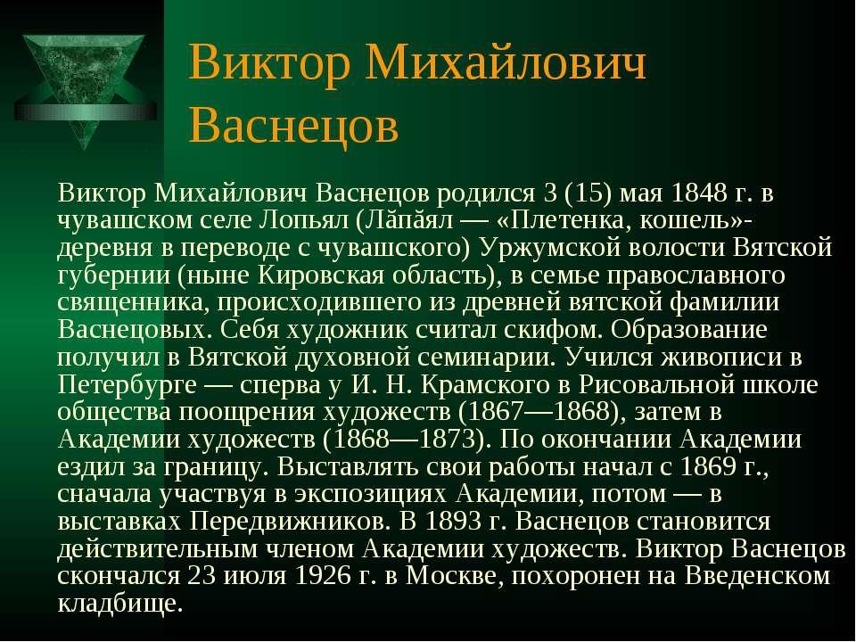 Виктор Михайлович Васнецов Виктор Михайлович Васнецов родился 3(15) мая 1848...