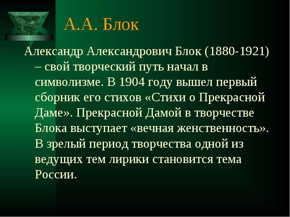 А.А. Блок Александр Александрович Блок (1880-1921) – свой творческий путь нач...