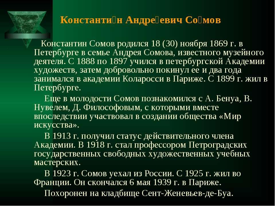 Константи н Андре евич Со мов Константин Сомов родился 18 (30) ноября 1869 г....