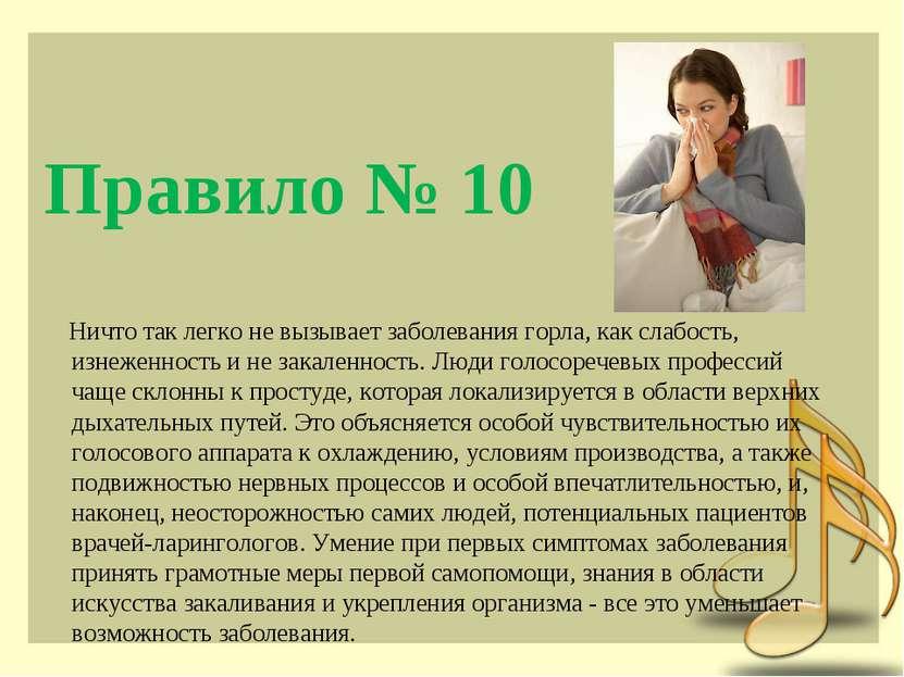 Правило № 10 Ничто так легко не вызывает заболевания горла, как слабость, изн...