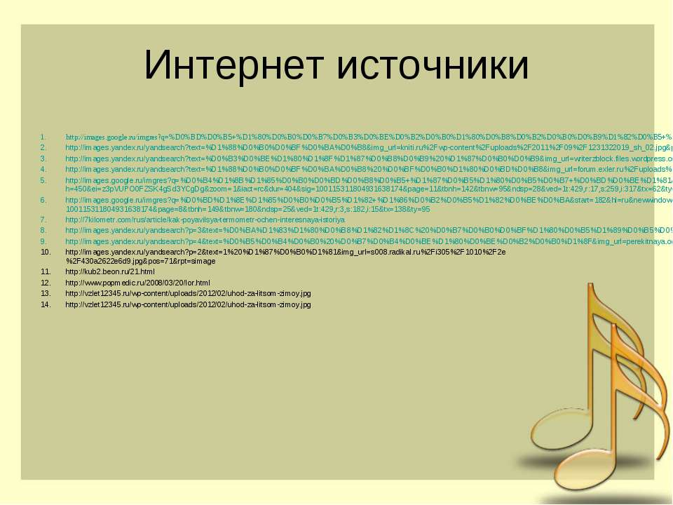 Интернет источники http://images.google.ru/imgres?q=%D0%BD%D0%B5+%D1%80%D0%B0...