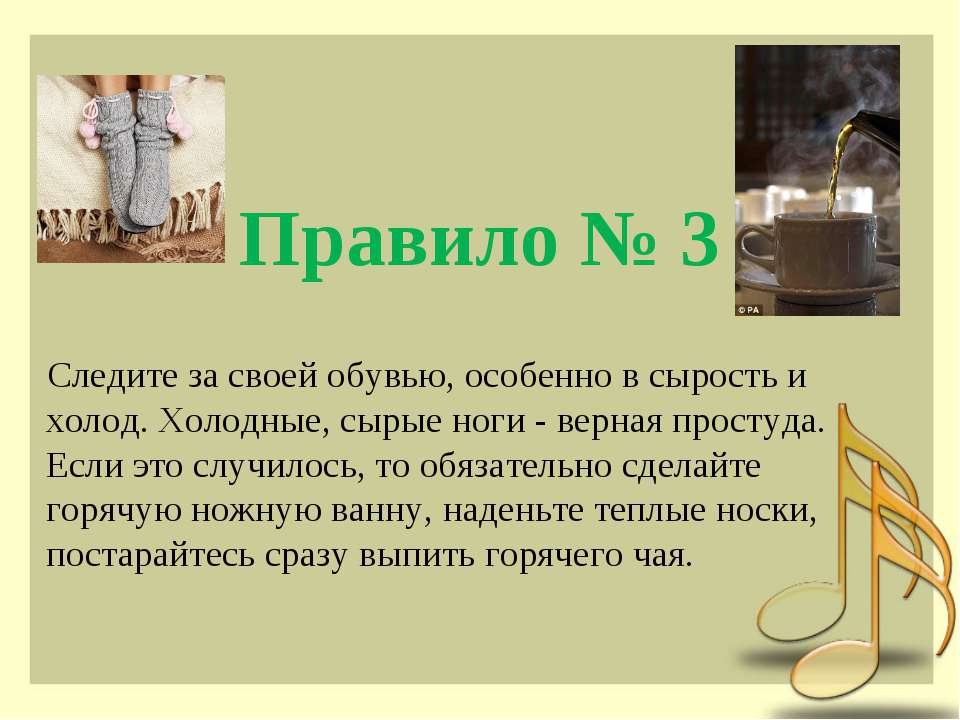 Правило № 3 Следите за своей обувью, особенно в сырость и холод. Холодные, сы...