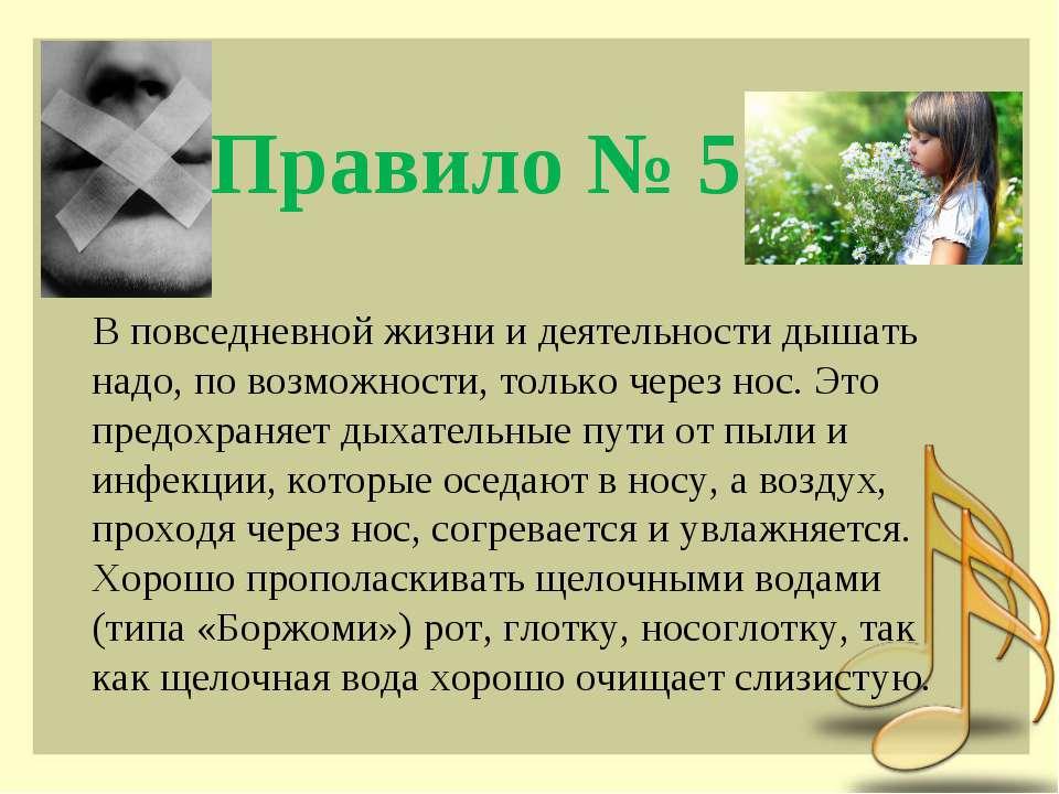 Правило № 5 В повседневной жизни и деятельности дышать надо, по возможности, ...