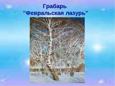 """Грабарь """"Февральская лазурь"""""""