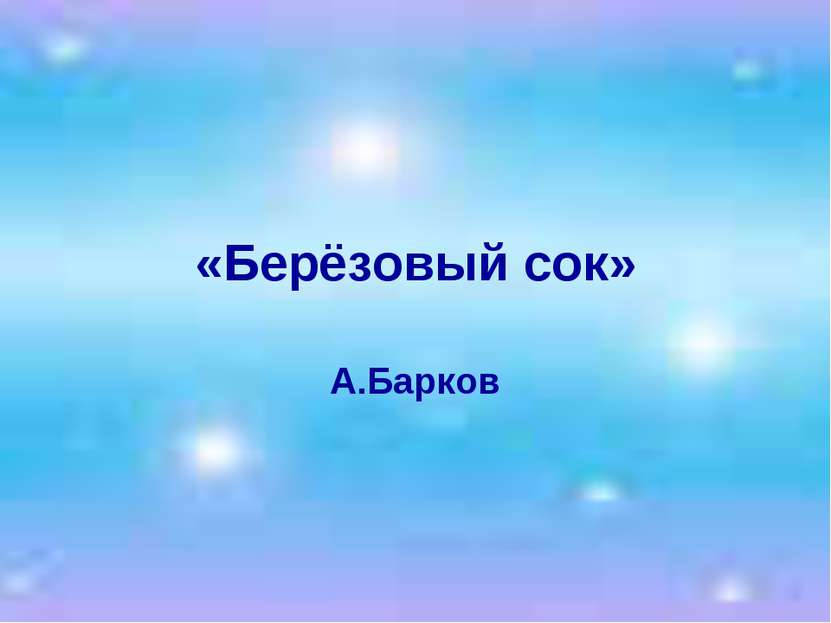 «Берёзовый сок» А.Барков