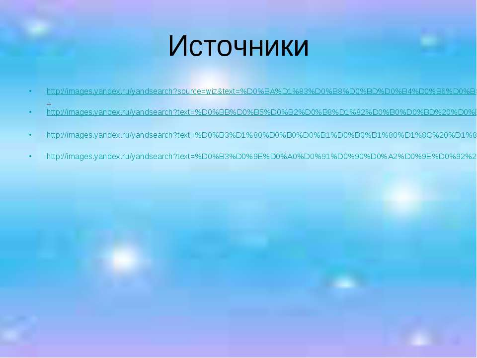 Источники http://images.yandex.ru/yandsearch?source=wiz&text=%D0%BA%D1%83%D0%...