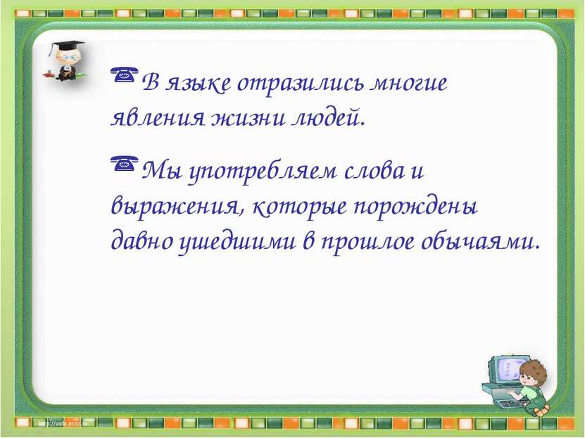 В языке отразились многие явления жизни людей. Мы употребляем слова и выражен...