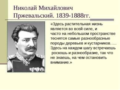 Николай Михайлович Пржевальский. 1839-1888гг. «Здесь растительная жизнь являе...