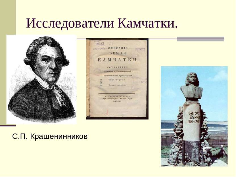 Исследователи Камчатки. С.П. Крашенинников