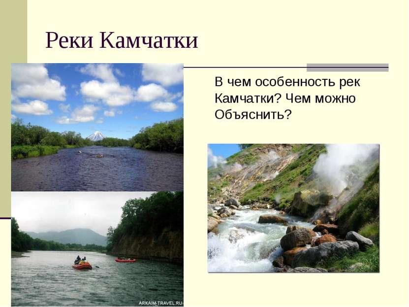 Реки Камчатки В чем особенность рек Камчатки? Чем можно Объяснить?