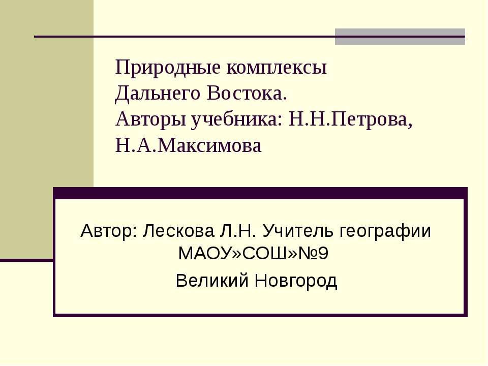 Природные комплексы Дальнего Востока. Авторы учебника: Н.Н.Петрова, Н.А.Макси...