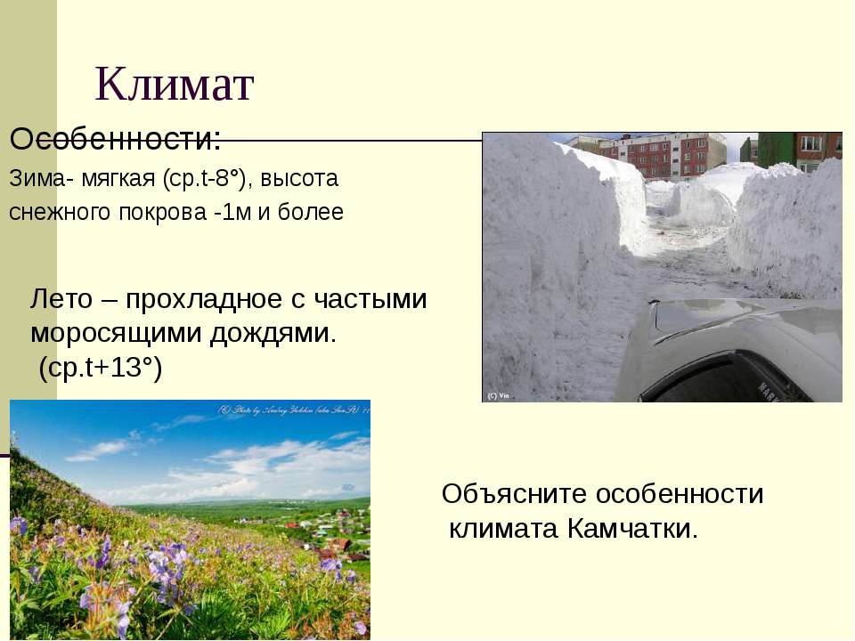 Климат Особенности: Зима- мягкая (ср.t-8°), высота снежного покрова -1м и бол...