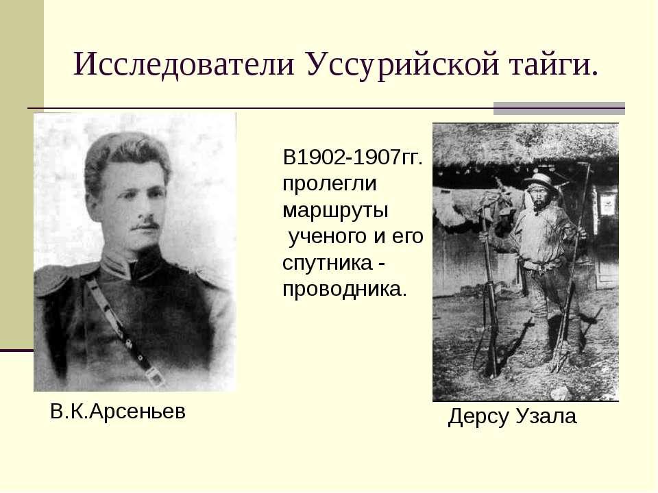 Исследователи Уссурийской тайги. В.К.Арсеньев Дерсу Узала В1902-1907гг. проле...