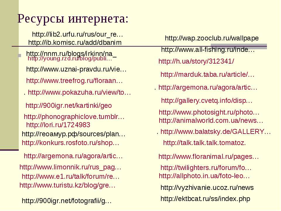 Ресурсы интернета: http://young.rzd.ru/blog/publi… http://www.uznai-pravdu.r...