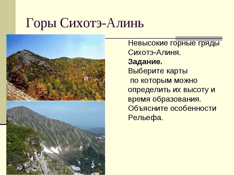 Горы Сихотэ-Алинь Невысокие горные гряды Сихотэ-Алиня. Задание. Выберите карт...