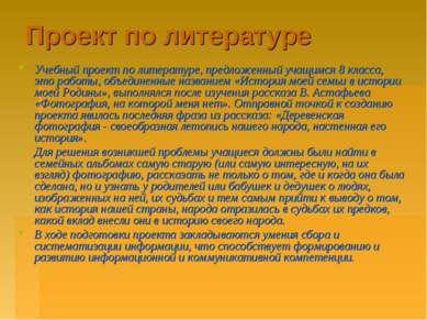 Проект по литературе Учебный проект по литературе, предложенный учащимся 8 кл...