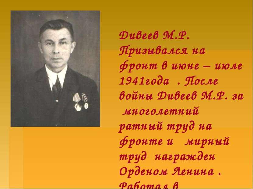 Дивеев М.Р. Призывался на фронт в июне – июле 1941года . После войны Дивеев М...