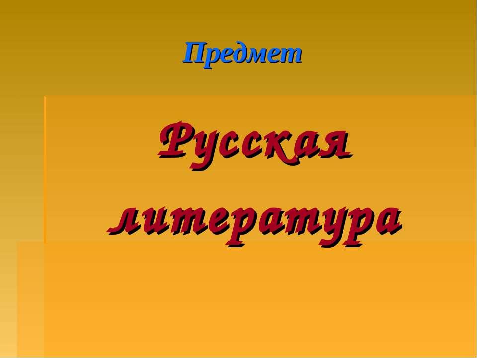 Предмет Русская литература