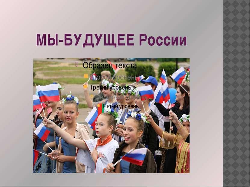 МЫ-БУДУЩЕЕ России