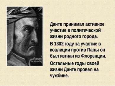 Данте принимал активное участие в политической жизни родного города. В 1302 г...