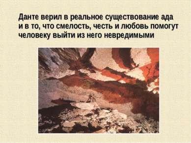 Данте верил в реальное существование ада и в то, что смелость, честь и любовь...
