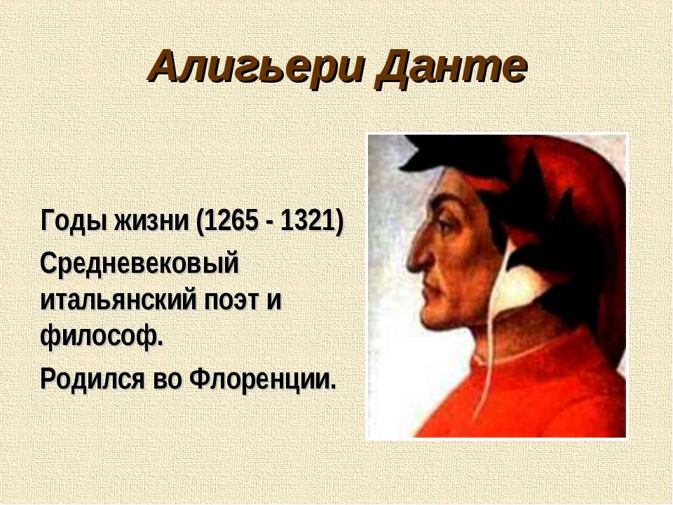 Алигьери Данте Годы жизни (1265 - 1321) Средневековый итальянский поэт и фило...