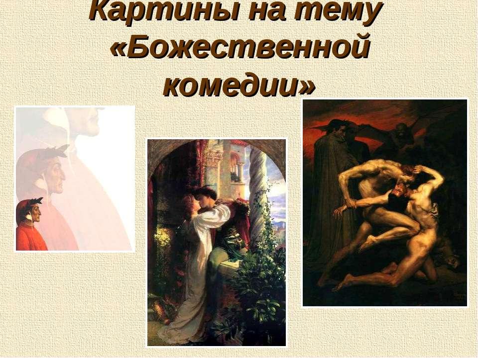 Картины на тему «Божественной комедии»