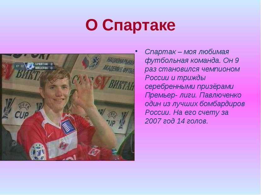 О Спартаке Спартак – моя любимая футбольная команда. Он 9 раз становился чемп...