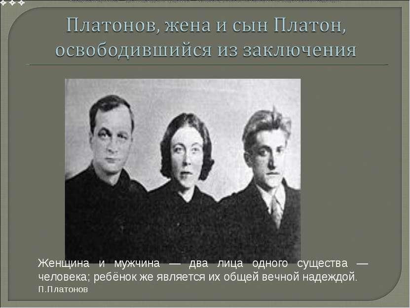 Женщина и мужчина — два лица одного существа — человека; ребёнок же является ...