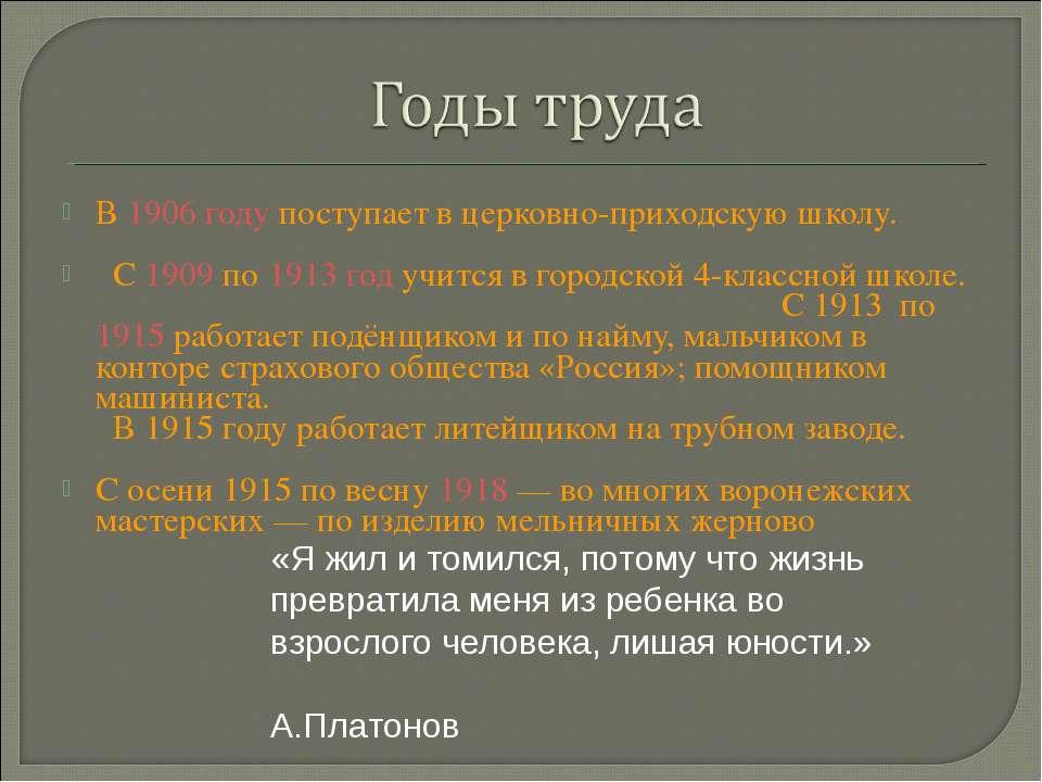 В 1906 году поступает в церковно-приходскую школу. С 1909 по 1913 год учится ...