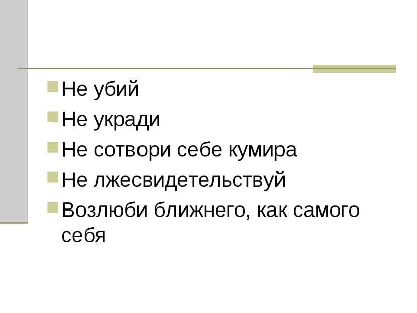 Не убий Не укради Не сотвори себе кумира Не лжесвидетельствуй Возлюби ближнег...