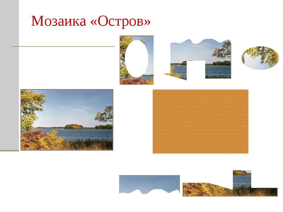 Мозаика «Остров»